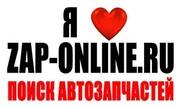 Поиск и покупка автозапчастей на сайте zap-online.ru