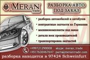 машинокомплекты из Германии под заказ. МКПП