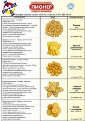 Продажа печенья сахарного и крекерного