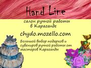 Hand Line изделия ручной работы