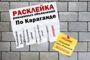 Расклейка рекламных объявлений по Караганде