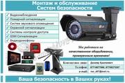 Монтаж охранно-пожарной сигнализации и видеонаблюдения