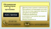 A.B.C. Service. Качественное обслуживание компьютеров и оргтехники