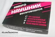 Микронаушнки по Казахстану