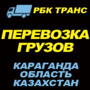 Грузоперевозки до 2х тонн по Караганде и области