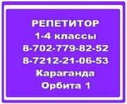 Услуги профессионального репетитора 0-5  классы. Подготовка к школе.