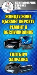Ремонт компьютеров,  ноутбуков,  принтеров в Караганде.Недорого.Гарантия