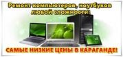 СompDoc - ремонт компьютеров по самым НИЗКИМ ЦЕНAМ! Выезд,  гарантия!!