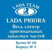 Продажа запчастей на Ладу Приору,  Ларгус,  Гранта,  Рено Логан,  Дастер.