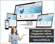 Создание сайтов в Караганде