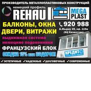 MEGAPLAST немецкий профиль REHAU