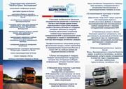 Доставка грузов и товаров из Китая в Караганду и по области