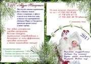 Новый год. Дед Мороз и Снегурочка