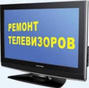 Ремонт телевизоров,  микроволновок,  варочных поверхностей и т.д.