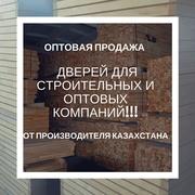Межкомнатные двери ОПТОМ - завод производитель Казахстана