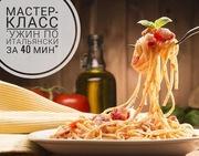 Мастер-класс по итальянской кухне