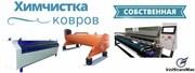 Оборудование для профессиональной стирки и чистки ковров